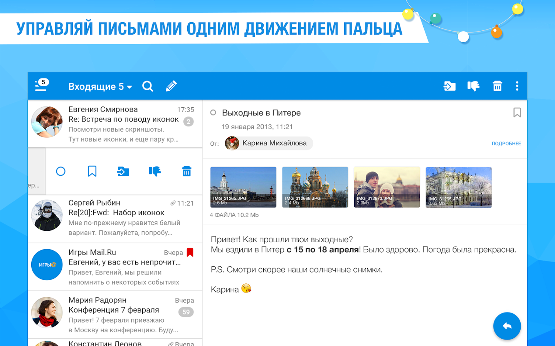 Приложения на Google Play – Почта Mail.Ru