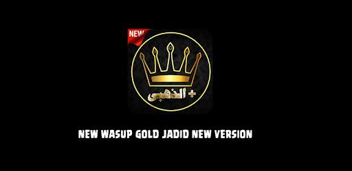 الوات ساب بلس الذهبي الجديد 2018 for PC