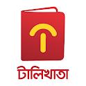 টালিখাতা - ব্যবসার হিসাব রাখার ফ্রি অ্যাপ! icon