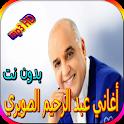 اجمل أغاني عبد الرحيم الصويري بدون نت icon