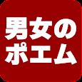 男女のポエム-カップルや夫婦の名前専用 icon