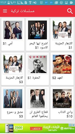 Download مسلسلات تركية On Pc Mac With Appkiwi Apk Downloader