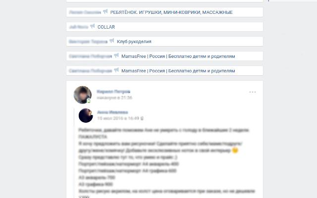 VKTinyReposts