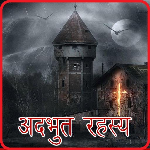 Adbhut Rahasya (Hindi)