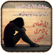 Urdu Dukhi Poetry On Photo