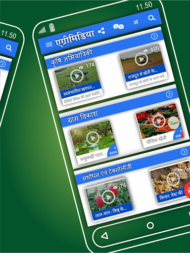 AgriMedia Video App : Kisan Mitra in Agriculture 1.3.8.0 screenshots 5