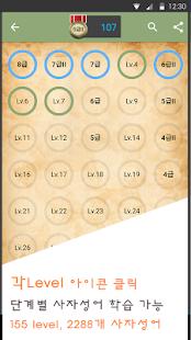 사자성어2288, 고사성어 유래, 해설 및 검색 - náhled