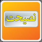 Mutiara Nasihat Muslim
