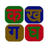 Nepali Words