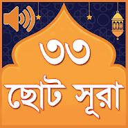33 Small Surah ৩৩ টি ছোট সূরা 1 3 latest apk
