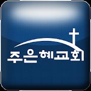 주은혜교회