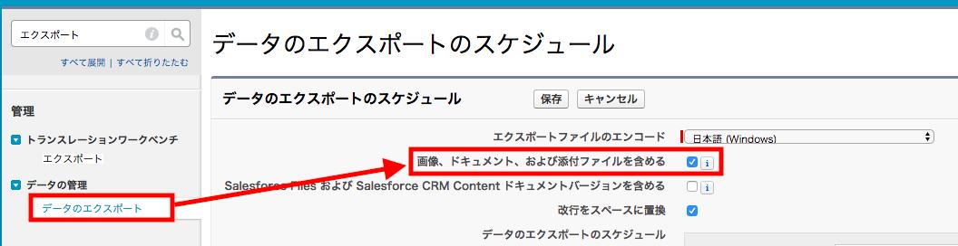 データのエクスポートで添付ファイルのエクスポートが可能