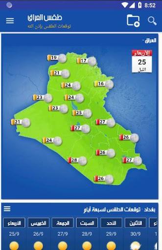 Irak Weather 1.3.1 screenshots 1
