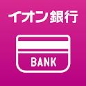 イオン銀行通帳アプリ かんたんログイン&残高・明細の確認 icon
