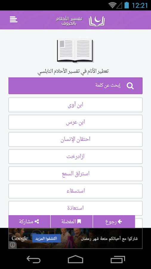 تفسير الاحلام بالحروف- screenshot