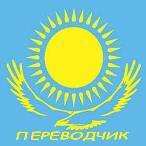 Русско-казахский переводчик