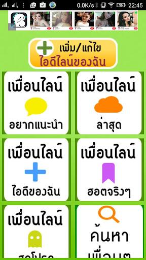 玩生活App|หาเพื่อนเล่นคุกกี้รัน ไลน์免費|APP試玩