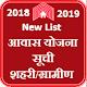 Download Pm awas yojana 2018 new list 2019 -आवास योजना सुची For PC Windows and Mac