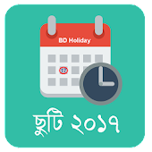 BD Govt Holiday Calendar 2017 - Public Holiday