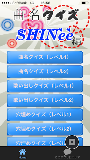 曲名クイズSHINee編 ~歌い出しが学べる無料アプリ~