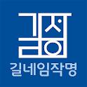 길네임작명 icon