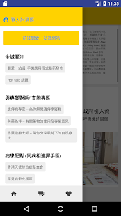 關愛一站通討論區 OCCForum- screenshot thumbnail