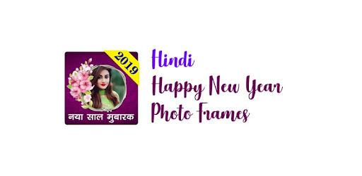 xnxubd 2019 photo frame app