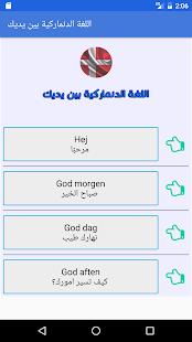 تعلم اللغة الدنماركية : أهم المحادثات الدنماركية - náhled