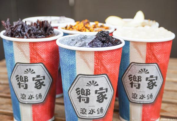 大玩復古創新的古早味茶飲,用心認真做好每一杯手搖飲料-嚮家涼水鋪