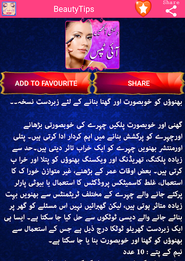 Beauty Tips in Urdu 1.3 screenshots 4