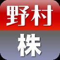 野村株アプリ icon
