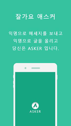 ASK - 匿名的信使SNS