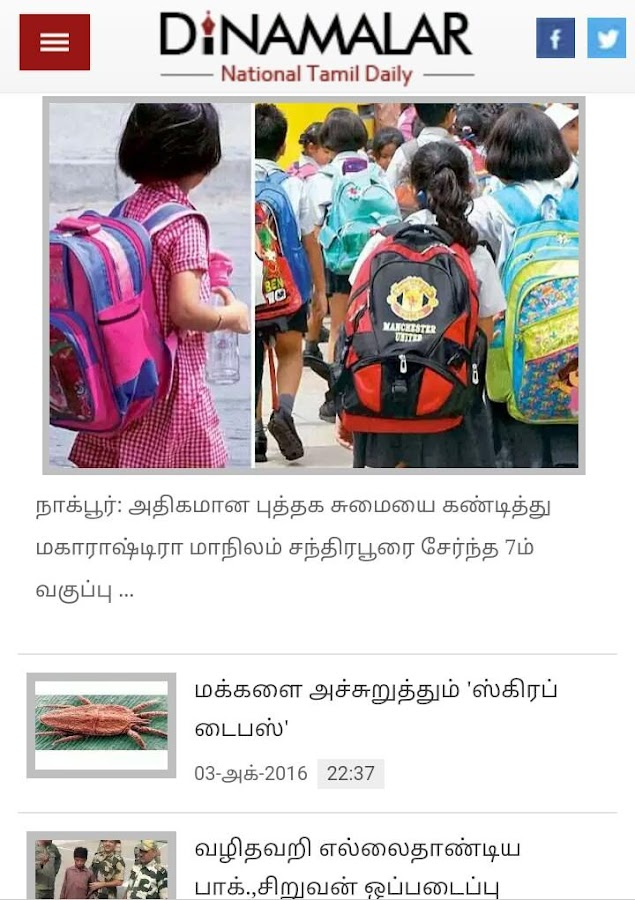 Tamil News Newspaper  Android Apps on Google Play