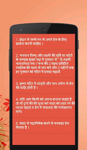 android Mahila Vashikaran Screenshot 1