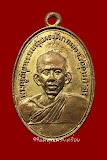 เหรียญหลวงพ่อสุดรุ่นแรก