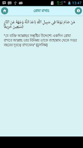 android রাস্তা বিজয় Jannah Screenshot 1