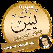 سورة يس كاملة بدون نت بصوت عبد الرحمن بن موسى APK