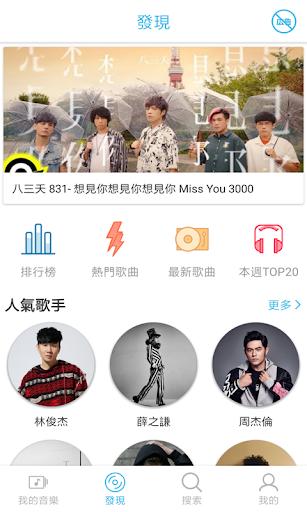 Yee Music - 免費音樂無限聽 超省流量&完全免費&最好用的音樂程式 1.5.1 screenshots 1