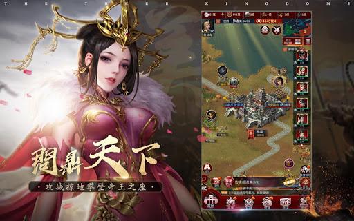 破局:三國終章 screenshot 8