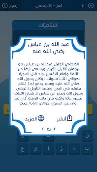 رشفة رمضانية 2 - ثقافة و تسلية