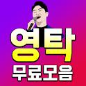 영탁 - 영탁 노래모음 - 영탁 메들리 무료듣기 icon
