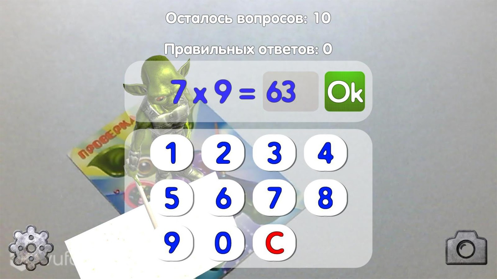 ARsecret Multiplication Table- screenshot