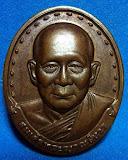 เหรียญสมเด็จพระญาณสังวร สมเด็จพระสังฆราช วัดบวรนิเวศวิหาร รุ่นแรก พ.ศ.2528
