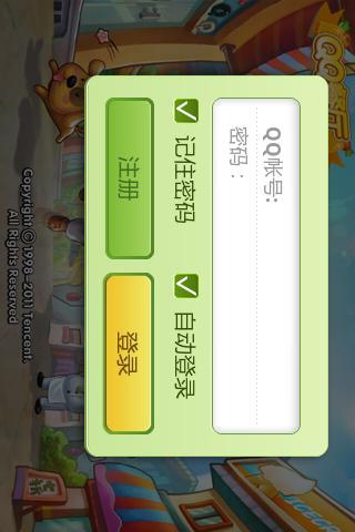 QQ餐厅 480x320版 screenshot 4