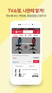 아임쇼핑 – 국민의 공영홈쇼핑 screenshot 02