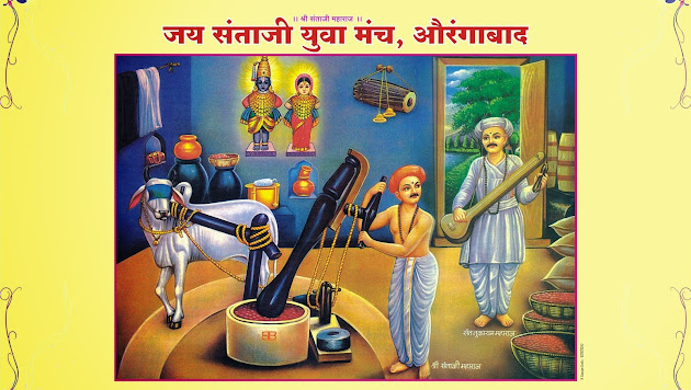 Best Shree Teli Samaj Santaji Jagnade Pictures for free download