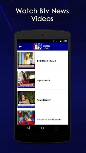 玩免費新聞APP|下載BTV NEWS app不用錢|硬是要APP