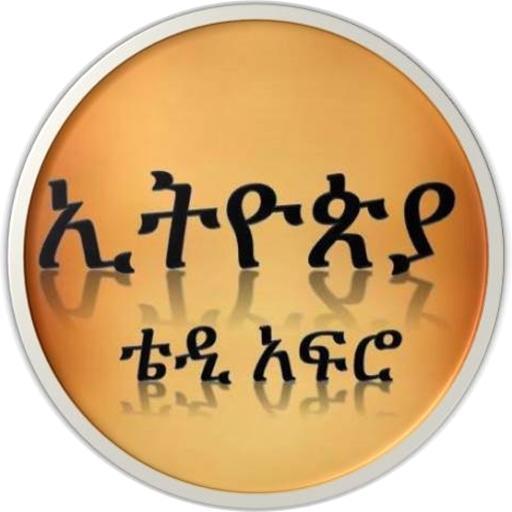Teddy Afro - Ethiopia