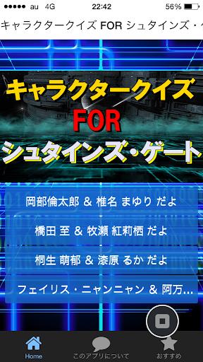 キャラクタークイズ FOR シュタインズ・ゲート