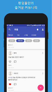 팬클 for 뉴이스트 (NUEST) 팬덤 - náhled